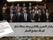 Le Parlement égyptien à l'extérieur remercie le MSP